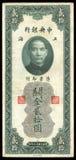 China Dollar. China 1930 III + CHINA 20 Customs Gold Units 1930 Shanghai SUN YAT SEN Royalty Free Stock Images