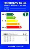 China-Energieaufkleber lizenzfreies stockbild