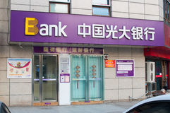 China Everbright Bank Stock Photos