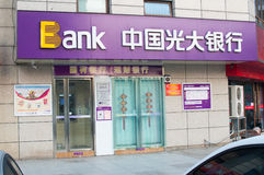 China Everbright Bank Royalty Free Stock Photos