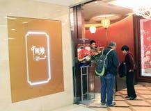 China Fragrance restaurant in hong kong Royalty Free Stock Photos