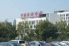 China Inspection and Quarantine Building Stock Photography