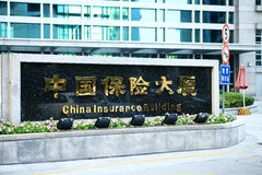 China Insurance Building Stock Images