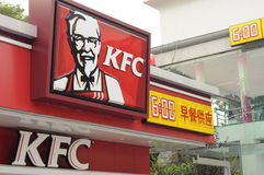 China KFC Restaurant. A KFC Restaurant in wuhan for china Royalty Free Stock Photography