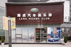 China: Land Rover Club Royalty Free Stock Images