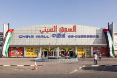 China-Mall in Adschman, UAE Stockfotografie