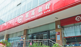 China merchants bank Royalty Free Stock Photo