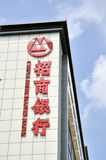 China merchants bank Stock Images