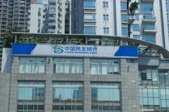 China Minsheng Bank Royalty Free Stock Images