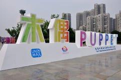 China(Nanchong) 1st International Puppet Art Week Royalty Free Stock Photos