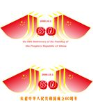 China-Nationaltag stock abbildung