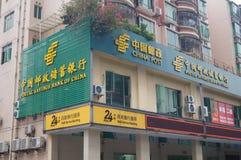 China-Postsparen-Bank Stockfotografie