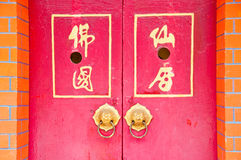 China red door. The texture of the door style Chinese Royalty Free Stock Images