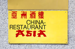 China restaurant Royalty Free Stock Images