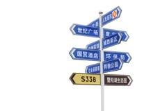 China road mark. With white background Stock Image