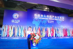 China (Shenzhen) overseas Chinese industry trade fair. Held in Shenzhen Convention and Exhibition center Stock Images
