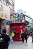 China Sports Lottery Royalty Free Stock Photo