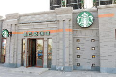 China : Starbucks Royalty Free Stock Photos