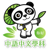 China symbolic animal panda. A Panda Character Stock Photography