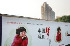 China-Traum Stockbild
