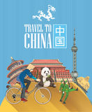 China Travel Illustration. Poster. Chinese Set With Architecture, Food, Costumes. Chinese Tex Stock Photo