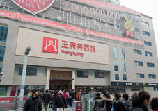 China: wangfujing Supermarkt stockbilder