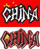China word graffiti different style. Vector Stock Image