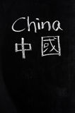 China written on blackboard Royalty Free Stock Image