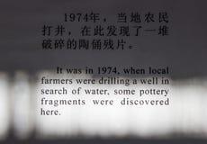 CHINA, XIAN - 14. MÄRZ: Zeichen von Ping Ma Yong, Terrakottaarmee O Lizenzfreie Stockfotografie