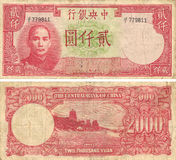 China 2000 Yuan WWII Stock Photo
