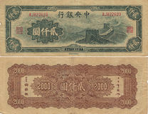China 200 Yuan WWII Royalty Free Stock Photography