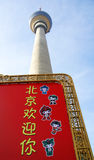 China-zentraler Fernsehen-Kontrollturm Lizenzfreies Stockbild