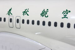 2013ChinaJoy: Spring Airlines Lizenzfreie Stockbilder