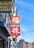 Chinatown of Amsterdam stock images
