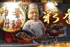 Chinatown & Chinese Cuisine Stock Image