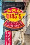 Chinatown store sign Stock Photo