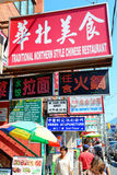 Chinatown Toronto Royalty Free Stock Photography