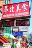 Chinatown Toronto Royalty Free Stock Photography