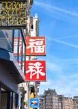 Chinatown von Amsterdam Stockbilder