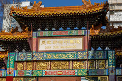 Chinatown & x28;Manchester, England& x29; Stock Images