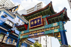 Chinatown in Yokohama Stock Photo