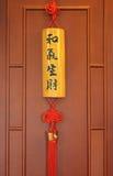 Chinees ambacht Royalty-vrije Stock Afbeeldingen
