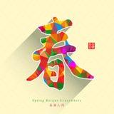 Chinees de kaartontwerp van de Nieuwjaar traditioneel groet met lage poly Stock Afbeeldingen