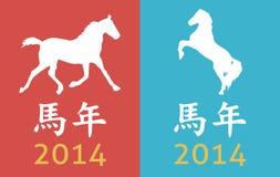 Chinees die voor Jaar van het paard 2014 wrijft Stock Afbeeldingen