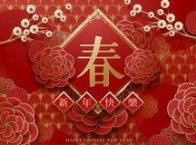 Chinees gelukkig Nieuw jaar royalty-vrije illustratie