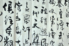 Chinees handschriftblad Stock Afbeelding