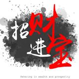 Chinees kalligrafiewoord van het Inluiden van rijkdom en welvaart royalty-vrije illustratie