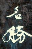 Chinees karakter Royalty-vrije Stock Fotografie