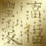 Chinees karakter Vector Illustratie