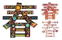 Chinees karakter van de Lente vector illustratie